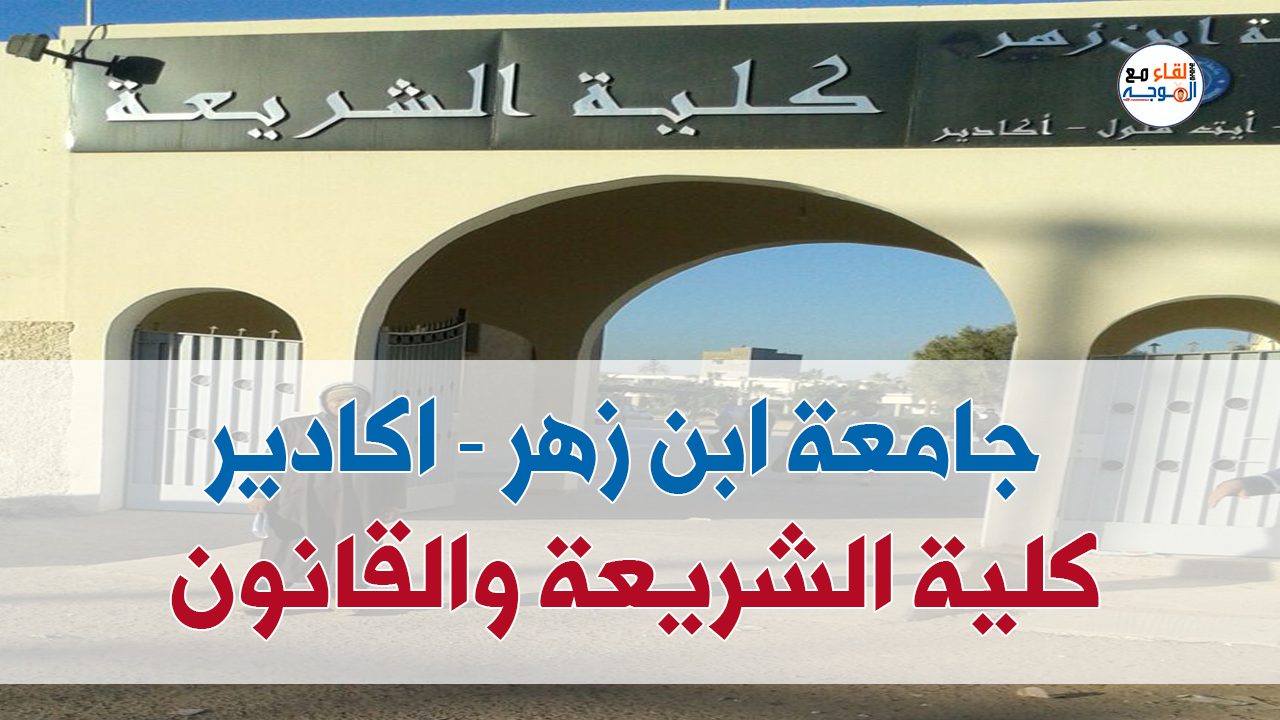 Faculty of Sharia and law