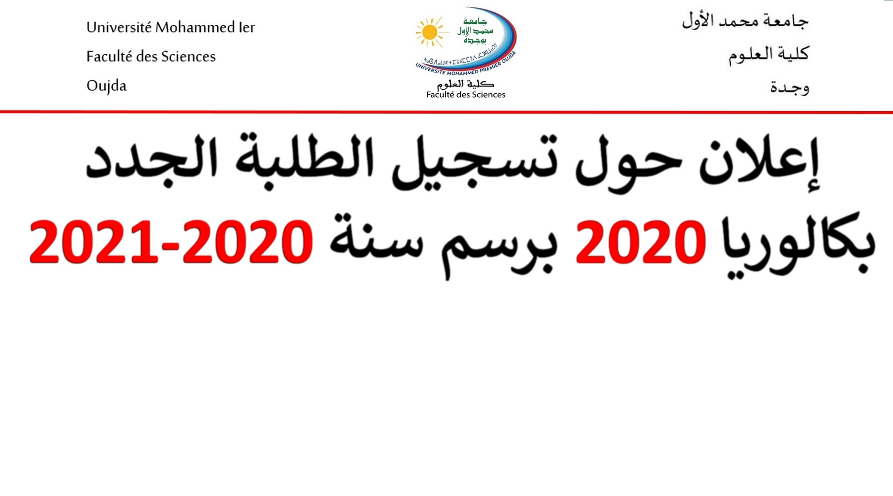 pré inscription ump oujda 2020/2021