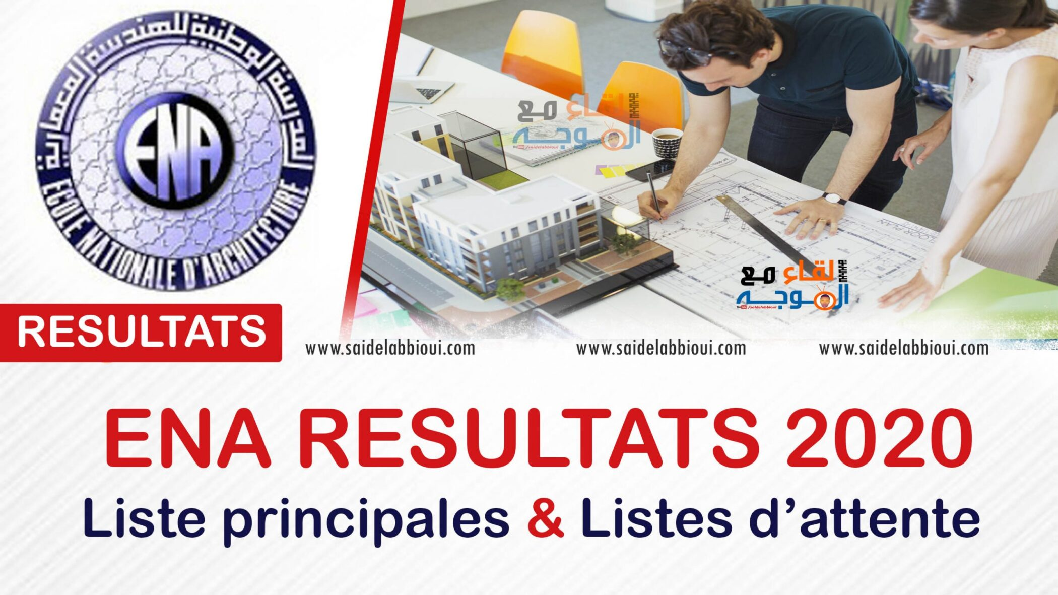 Seuils selection ENA Architecture 2020​